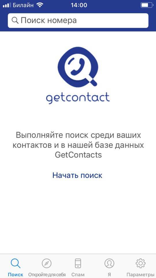 get contact результат установки