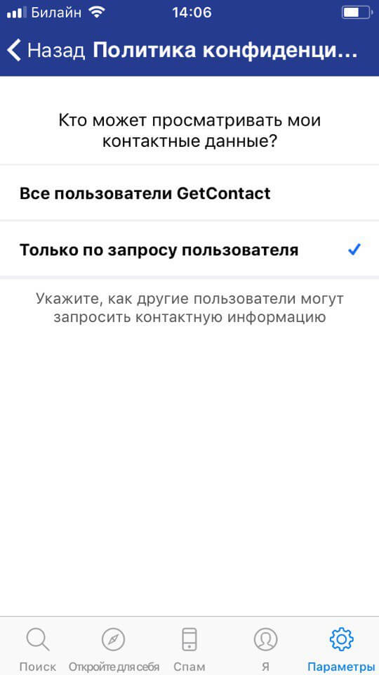 параметры get contact