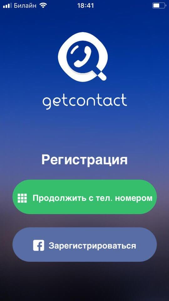 getcontact регистрация